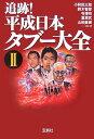 追跡!平成日本タブ-大全(2)