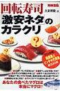 回転寿司「激安ネタ」のカラクリ