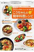 こうちゃんの簡単料理レシピ(3)