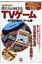 僕たちの好きなTVゲーム(80年代懐かしゲーム編)増補改訂版