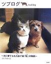 ツブログ 犬に育てられたもと捨て猫「粒」の物語 [ ごとうけいこ ]