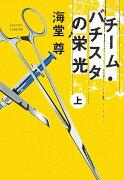 チーム・バチスタの栄光(上)(宝島社文庫)