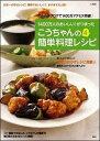 こうちゃんの簡単料理レシピ(4)