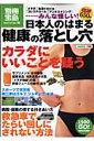 日本人のはまる健康の落とし穴