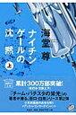 【送料無料】ナイチンゲールの沈黙(上)