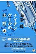 ナイチンゲールの沈黙(上)(宝島社文庫)