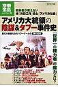 アメリカ大統領の陰謀&タブー事件史