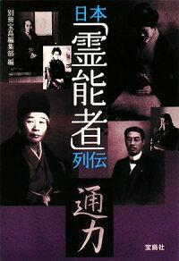 日本「霊能者」列伝