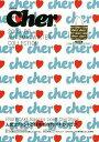 【予約】 e-MOOK Cher