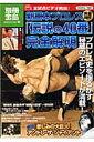 新日本プロレス黄金時代「伝説の40番」完全解明