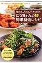 こうちゃんの簡単料理レシピ(5)