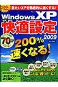 Windows XP究極の快適設定(2009)