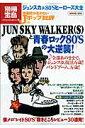【バーゲン本】音楽誌が書かないJポップ批評56  JUN SKY WALKER(S)と青春ロック80