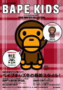 Bape kids 2008 winter collection By A Bathing Ape (e-mook)