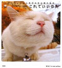 猫書籍通販 これでいいのだ 宝島社