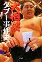 大相撲タブー事件史