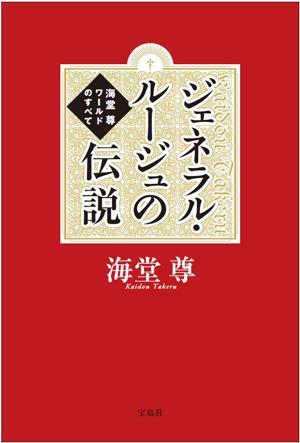 ジェネラル・ルージュの伝説 [ 海堂尊 ]...:book:13109383