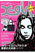 X-girl (2009 SPRING&SUMMER)