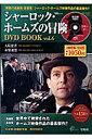シャーロック・ホームズの冒険DVD book(vol.6)