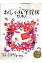 おしゃれ年賀状(2010)