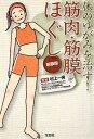 体のゆがみを治す!筋肉・筋膜ほぐし新装版