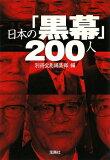 日本の「黒幕」200人 [ 別冊宝島編集部 ]