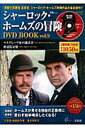 シャーロック・ホームズの冒険DVD book(vol.9)