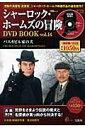 シャ-ロック・ホ-ムズの冒険DVD book(vol.14)