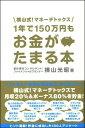 【送料無料】1年で150万円もお金がたまる本