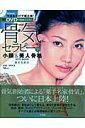 【送料無料】骨気セラピーで小顔&美人骨格DVD book