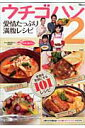【送料無料】ウチゴハン(2)