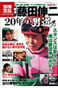 騎手・藤田伸二20年の「男道」