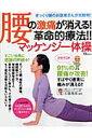 【送料無料】腰の激痛が消える!革命的療法!!マッケンジー体操
