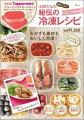 【入荷予約】stillさんの毎日らくちん!秘伝の冷凍レシピ