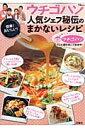 【送料無料】ウチゴハン人気シェフ秘伝のまかないレシピ