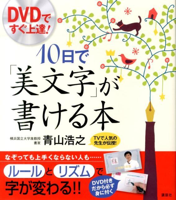 DVDですぐ上達! 10日で「美文字」が書ける本 [ 青山浩之 ]...:book:16636064