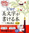 DVDですぐ上達! 10日で「美文字」が書ける本 [ 青山浩之 ]