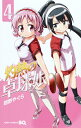 灼熱の卓球娘 4 (ジャンプコミックス) [ 朝野 やぐら ]