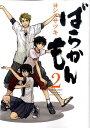 ばらかもん(2) (ガンガンコミックスonline) [ ヨ...