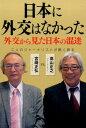 日本に外交はなかった 外交から見た日本の混迷 [ 宮崎正弘 ]