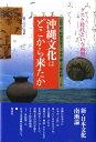 沖縄文化はどこから来たか グスク時代という画期 (叢書・文化...
