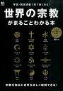 世界の宗教がまるごとわかる本 [ 正木晃 ]