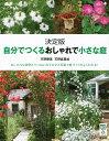自分でつくるおしゃれで小さな庭 おしゃれな実例とていねいなプロセス写真で庭づくりが (今日から使えるシリーズ) [ 天野勝美 ]
