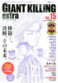 GIANT KILLING extra(vol.15)