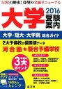 大学受験案内(2016年度用) [ 晶文社 ]