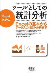 ツールとしての統計分析 Excelの基本からデータ入力・集計・分析まで [ <strong>岸学</strong> ]