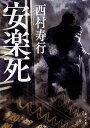 安楽死 (角川文庫) [ 西村 寿行 ]