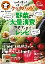 【バーゲン本】クックパッド 野菜が大量消費できちゃうレシピ [ クックパッド ]