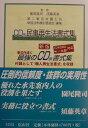 CD版民事再生法書式集新版 [ 第二東京弁護士会 ]