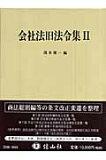 会社法旧法令集(2) [ 浅木慎一 ]